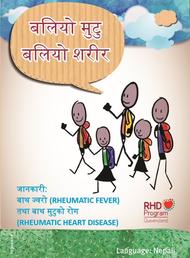 This booklet presented in Nepali, contains information about the signs and symptoms of acute rheumatic fever and rheumatic heart disease, how to manage them, and how to prevent complications.