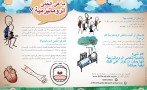 This poster presented in Arabic, includes information about the causes, signs, symptoms and prevention of acute rheumatic fever. (A4 size)