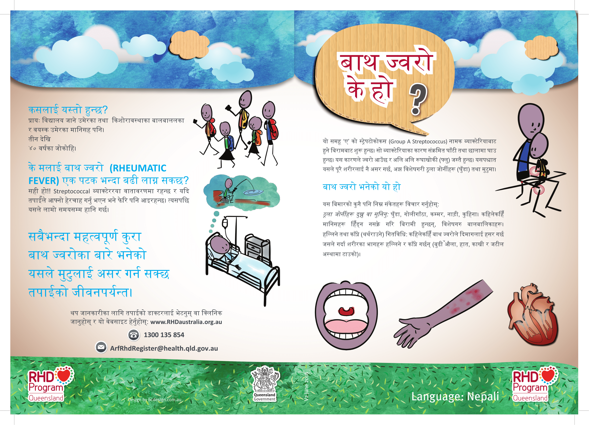 This poster presented in Nepali, includes information about the causes, signs, symptoms and prevention of acute rheumatic fever. (A4 size)